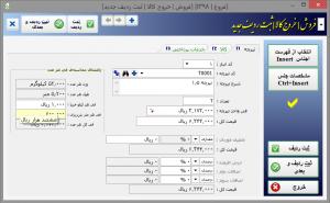 ثبت تیرچه در فاکتور فروش نرم افزار حسابداری مخصوص فروش و تولید تیرچه و بلوک