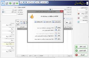 گام پایانی ثبت فاکتور فروش نرم افزار حسابداری مخصوص فروش و تولید تیرچه و بلوک